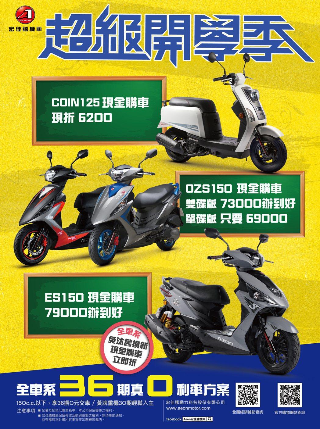 宏佳騰機車將在「台南國際生技綠能展」展出全車系車款及獨家購車優惠外,多部暢銷車款...