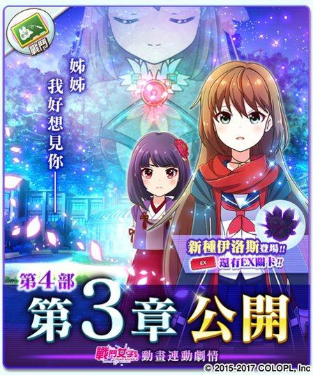 《戰鬥女子學園》「第四部第三章劇情」追加故事及轉蛋將於9月21日起登場!