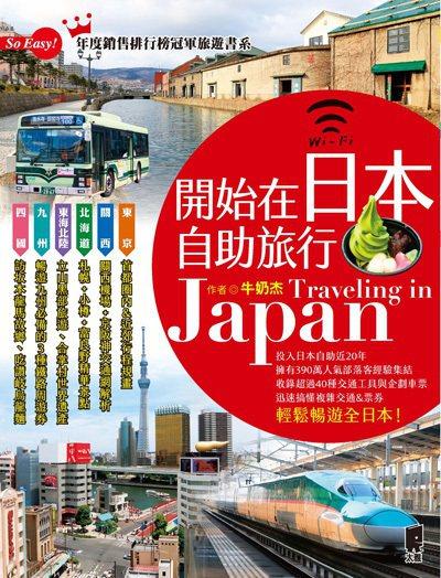.書名:《開始在日本自助旅行》.作者:牛奶杰 .出版:太雅出版社