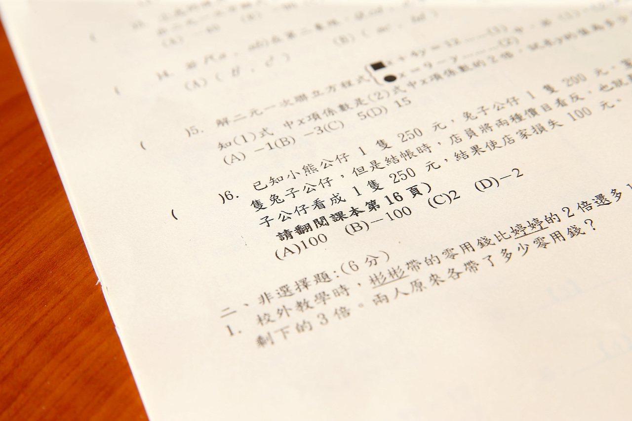 數學考試題目。聯合報系資料照/記者余承翰攝影
