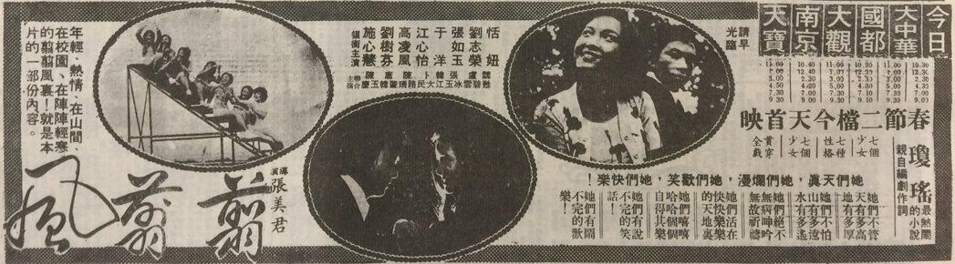 圖/翻攝自民國64年中央日報