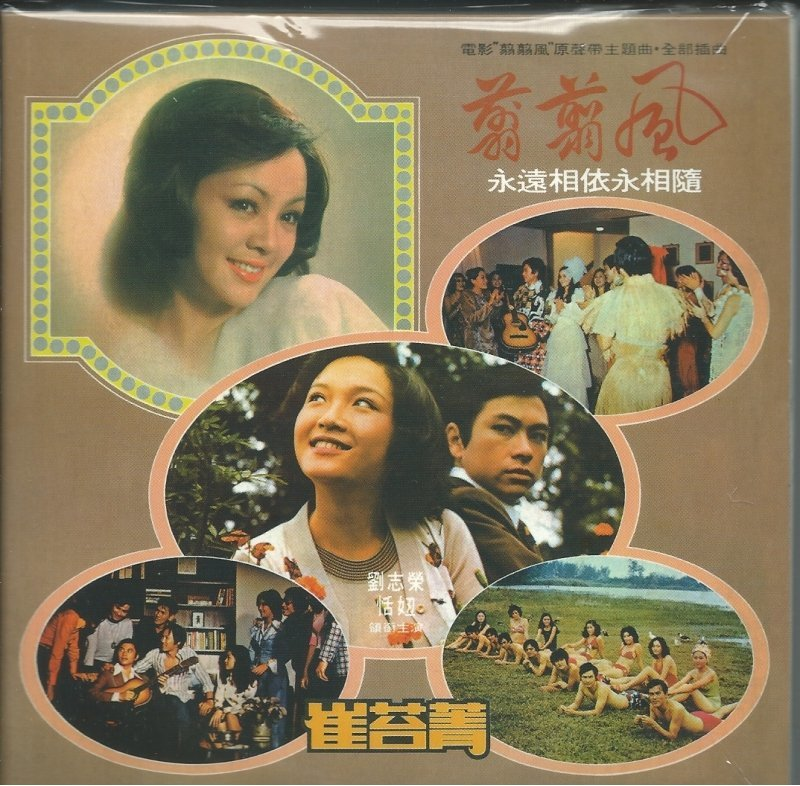 崔苔菁是「翦翦風」主題曲的主唱人。圖/摘自yesasia.com