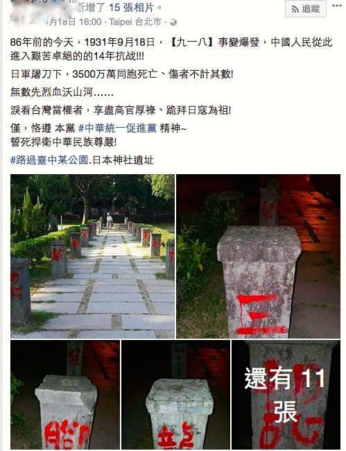 有網友指出,疑似破壞者在臉書分享這些照片,指86年前的 9月18日爆發九一八事變...