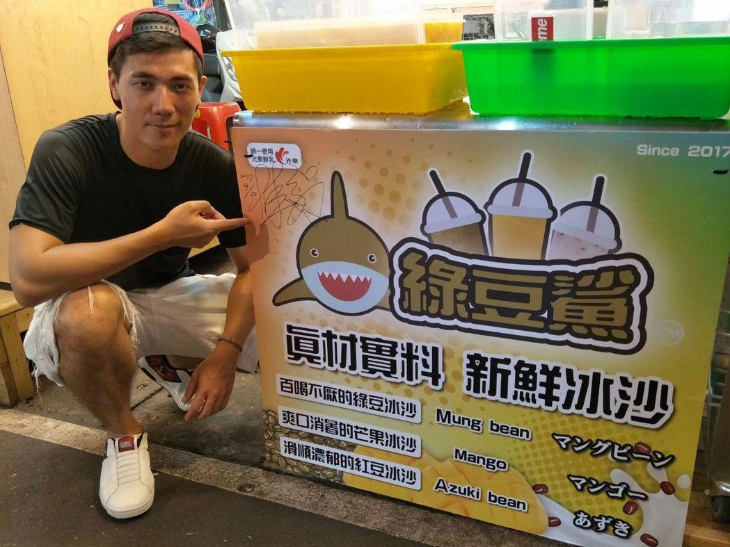 惟毅在饒河夜市賣起芒果冰沙和麻油雞。圖/將影娛樂提供