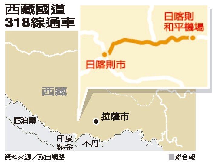西藏國道318線通車 資料來源/取自網路 聯合報