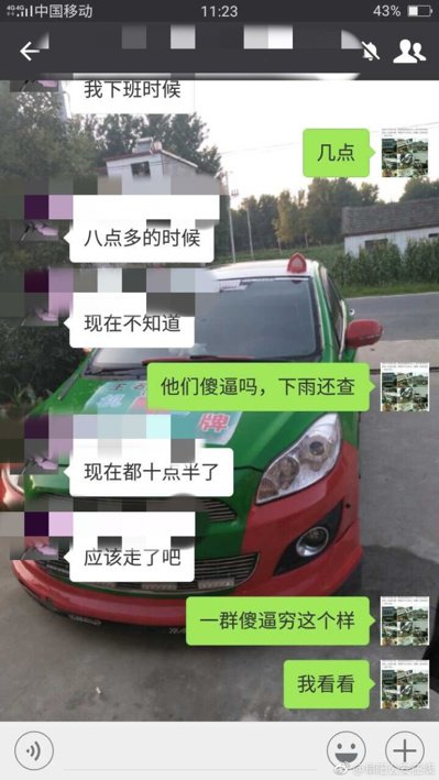 安徽民眾在微信朋友圈的辱罵交警言論,惹來牢獄之災。(取自搜狐網)