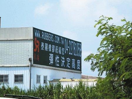 一句「彈性決定高度」廣告詞,讓泰陽橡膠董事長陳新民透露經營企業的心法。 泰陽橡膠...