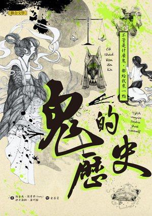 書名:《鬼的歷史:不管是什麼鬼,都給我來一點》電子書作者:謝金魚、陳韋聿(E...