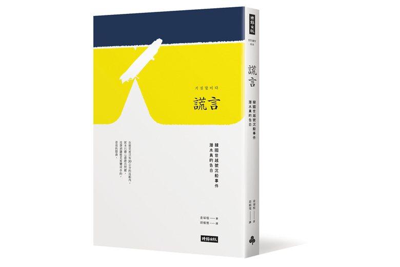 圖/《謊言:韓國世越號沉船事件潛水員的告白》書封