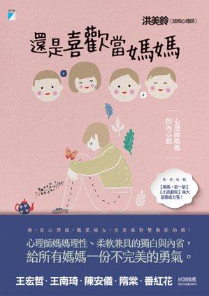 書名:《還是喜歡當媽媽:心理師媽媽的內心戲》作者:洪美鈴出版社:寶瓶文化...