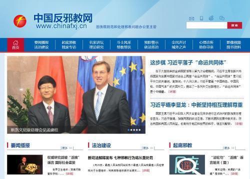 大陸官方「反邪教網」今上線 設有舉報專區