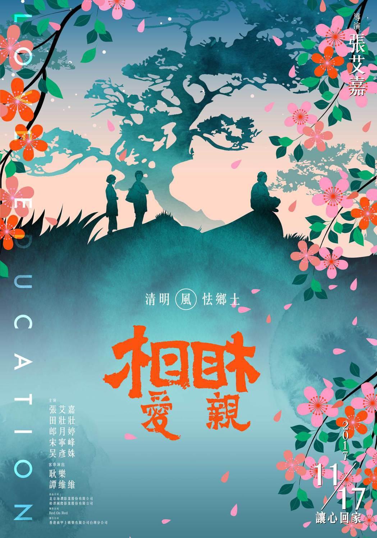 第22屆釜山影展,張艾嘉電影「相愛相親」(Love Education)被選為閉...