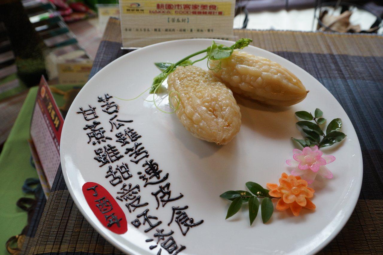 桃園市客家美食HAKKA FOOD餐廳輔導計畫成果發表會,新研發出的創新料理「苦...