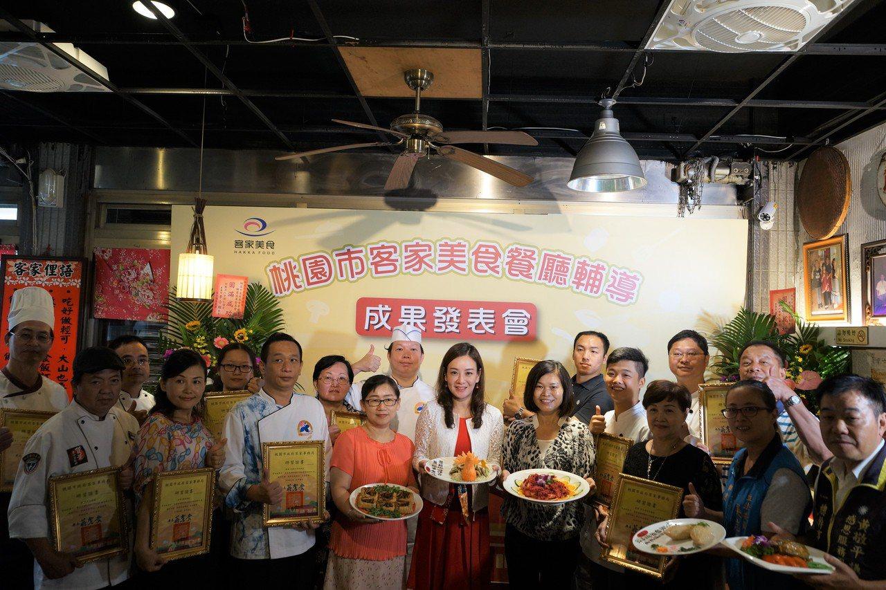 客委會、桃園市客家事務局昨天結合14家餐館業者推出28道新穎菜色,舉行客家美食H...