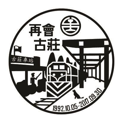 再會古莊紀念章於即日起至9月30日置於古莊站及台東站服務台供蓋印留念。圖/台鐵局...