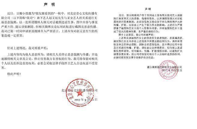 趙又廷、迪麗熱巴經紀公司各發聲明回應。圖/摘自微博