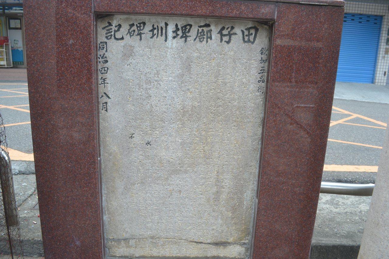 台南市歸仁區保西代天府前仍保存石碑,記載碑圳的用水分配,相當有意思也很珍貴。記者...