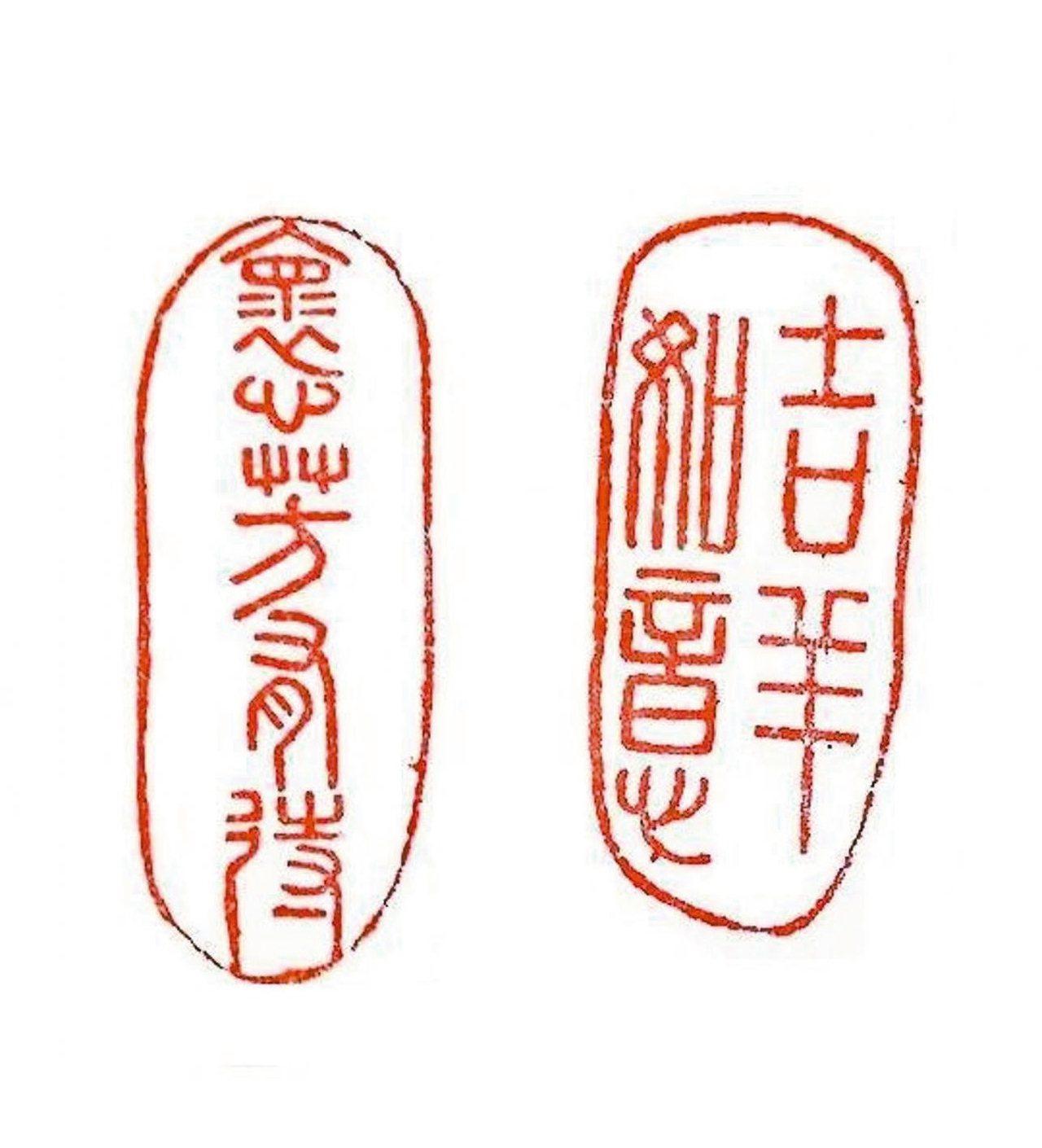 柳叔為19屆林英津所刻藏書章「會心方有得」及閒章「吉祥如意」。 沈志方 圖片提供
