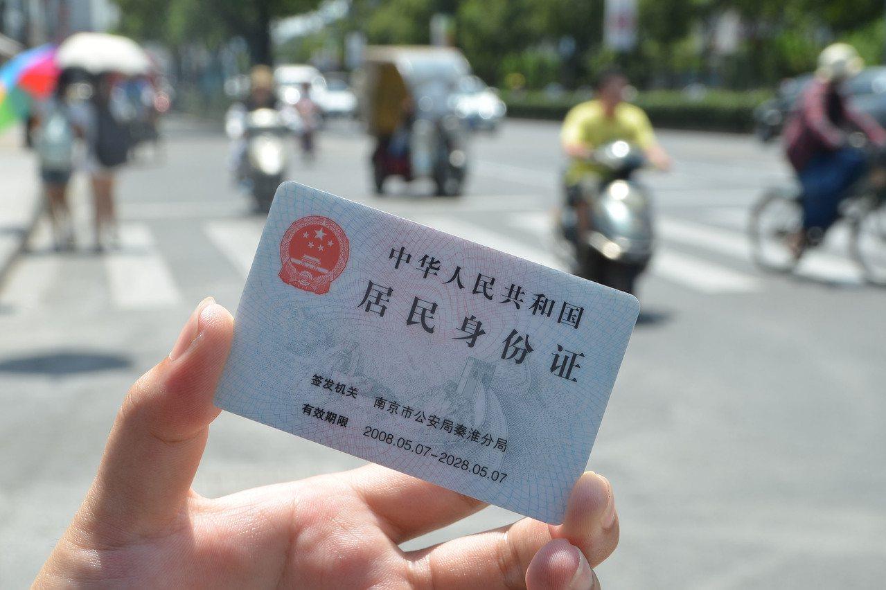 為保護個資,中國將推行網路電子身分標識(eID),靠傳統身分證進行身分驗證的時代...