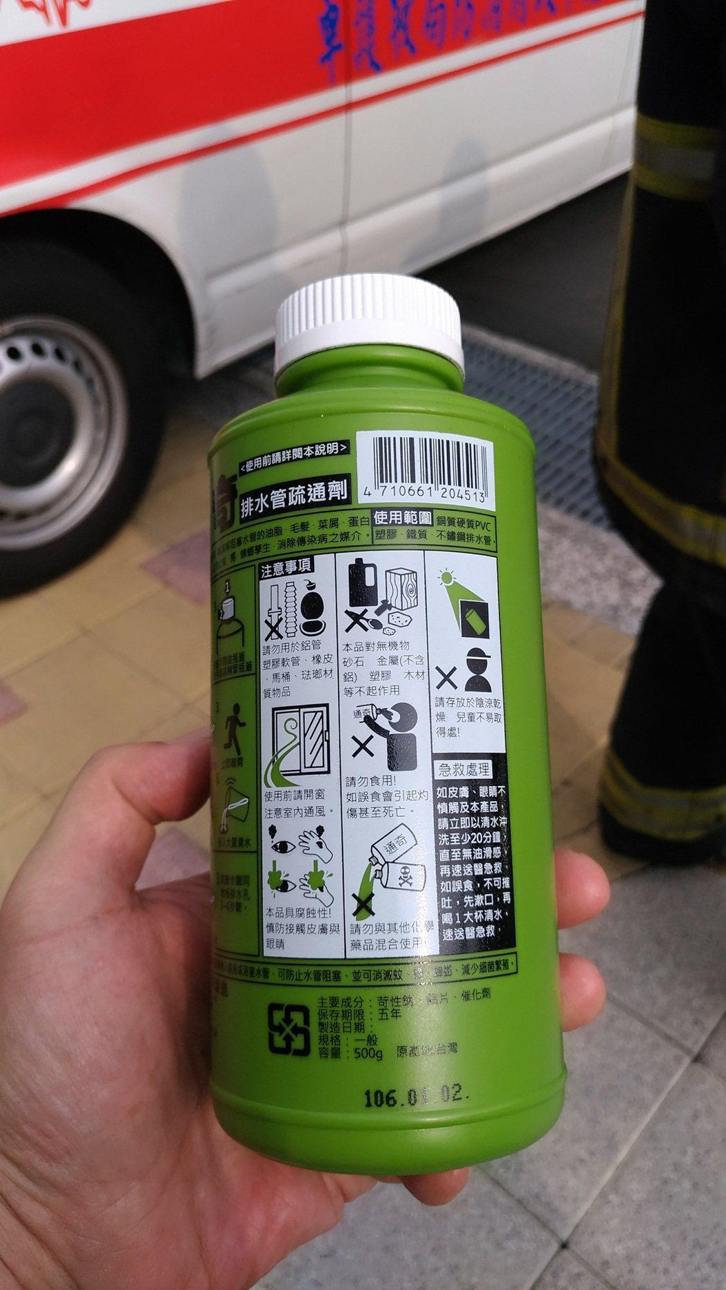 消防隊指出,水管疏通劑瓶身都有警語和使用說明,請民眾務必詳閱。 記者林昭彰/攝影