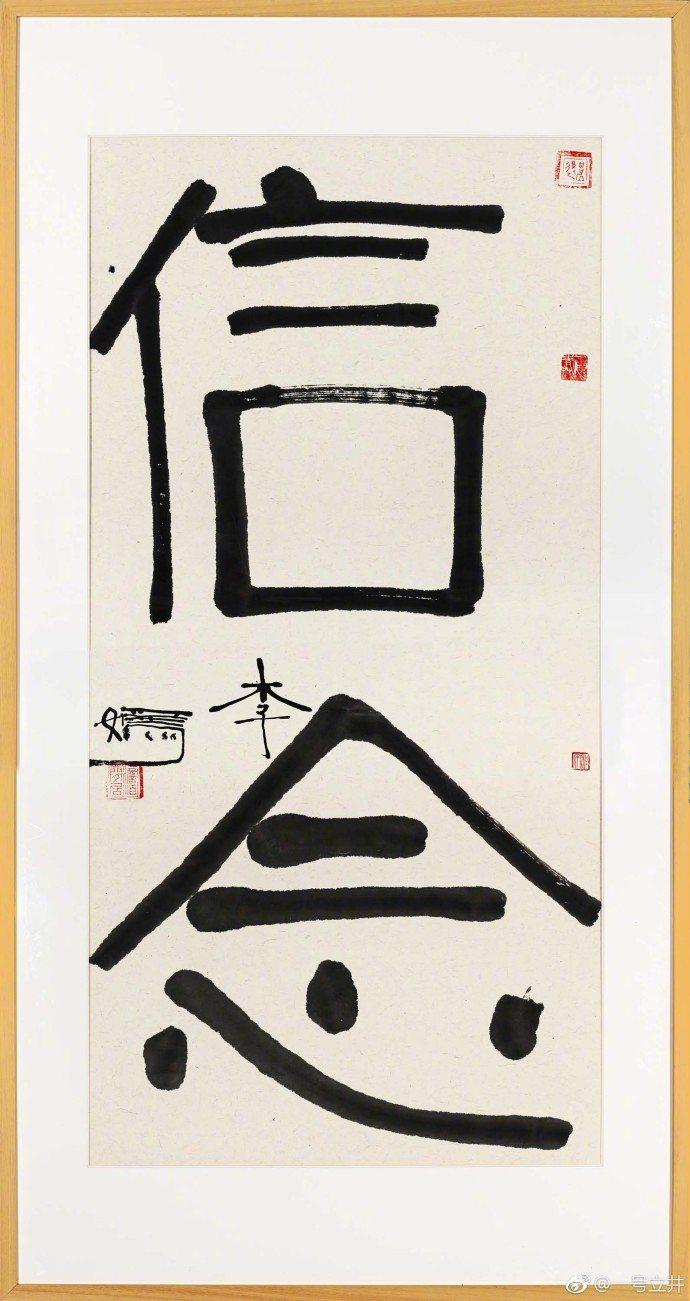李嫣的一幅書法作品拍出人民幣26萬元。圖/摘自微博