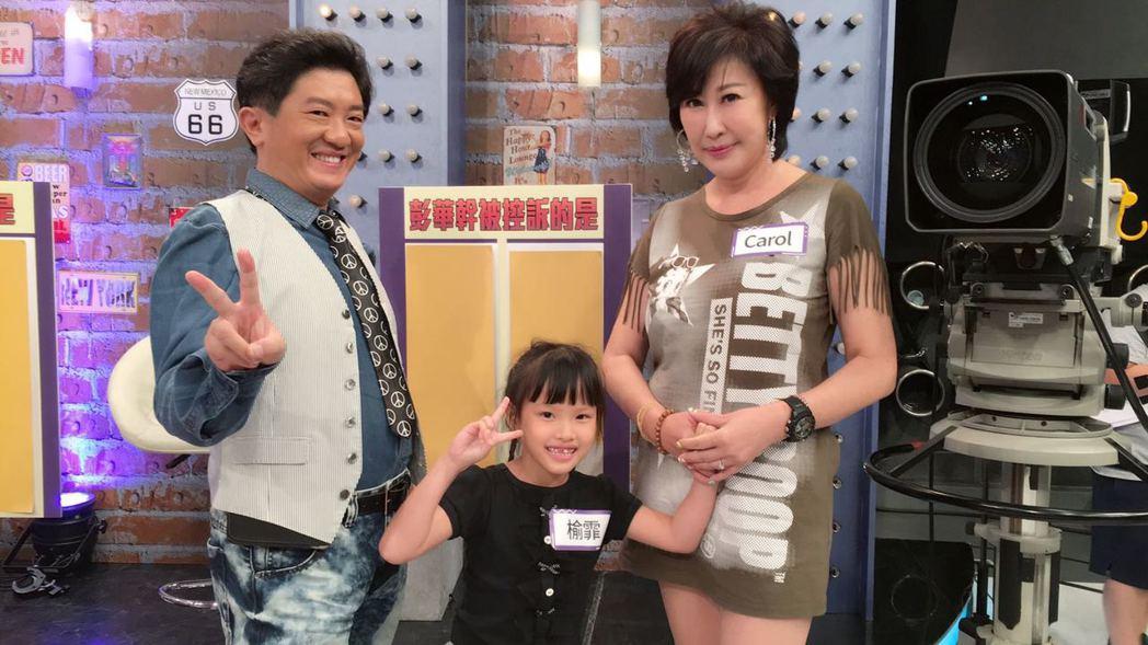 彭華幹(左)帶妻女一起上節目,也是女兒首次上通告。圖/源鑛娛樂提供