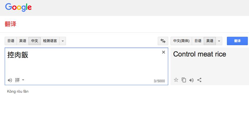 業者疑似把控肉飯直接丟上谷歌翻譯成英文。圖擷自谷歌翻譯