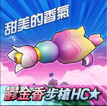「鬱金香步槍HC★」全新道具,絕對讓玩家愛不釋手。
