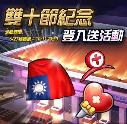 活動期間內首次登入遊戲,即可獲得「青天白日旗斗篷」。