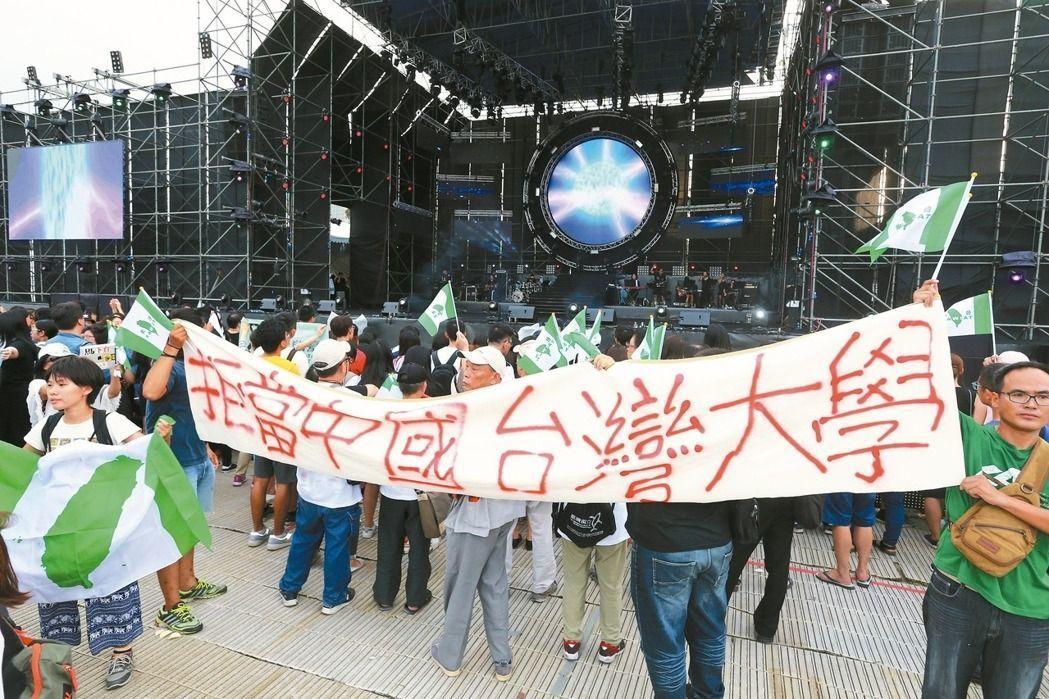 大陸選秀節目「中國新歌聲」昨在台大田徑場舉辦活動,台大學生與獨派人士前往抗議校方...