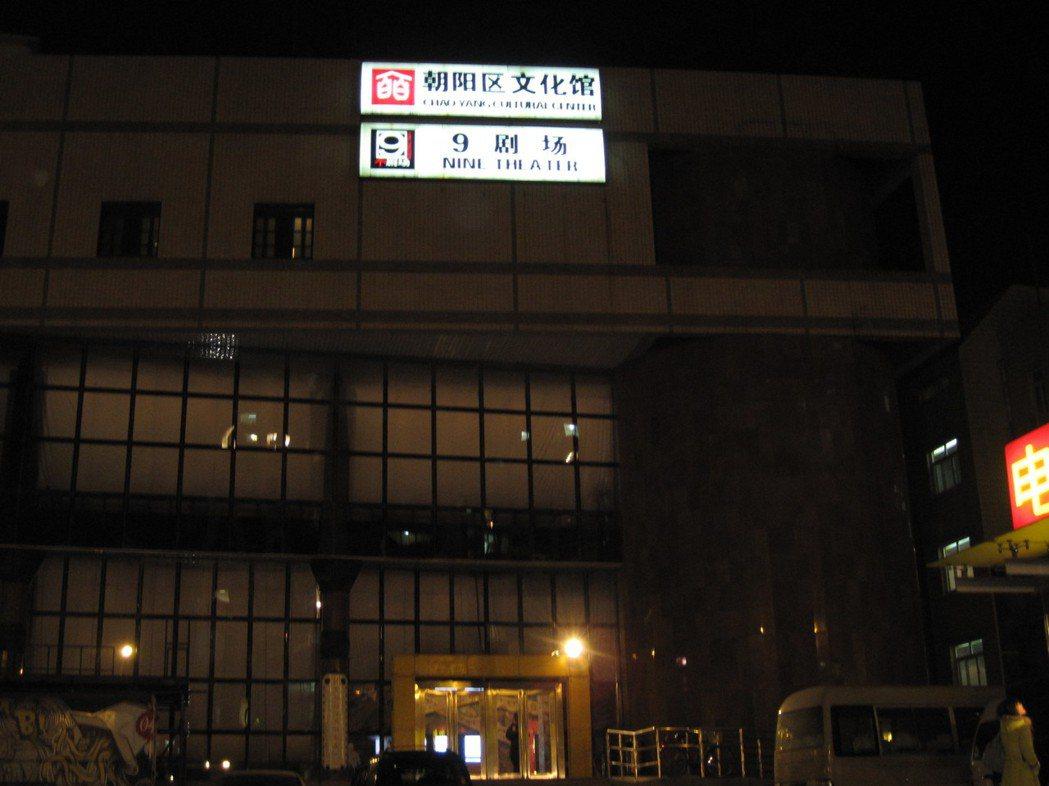 9劇場。 圖片來源/百度