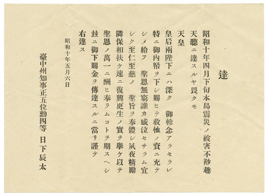 本物件為天皇、皇后發放御下賜金時,由臺中州知事所寫關於此發放的緣由,強調「聖恩無...