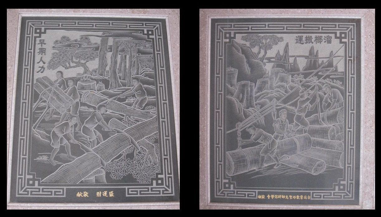 「早期人力」與「溜榔搬運」兩幅浮雕中,企圖透過服飾、髮型與工具等細節,描繪東勢生...