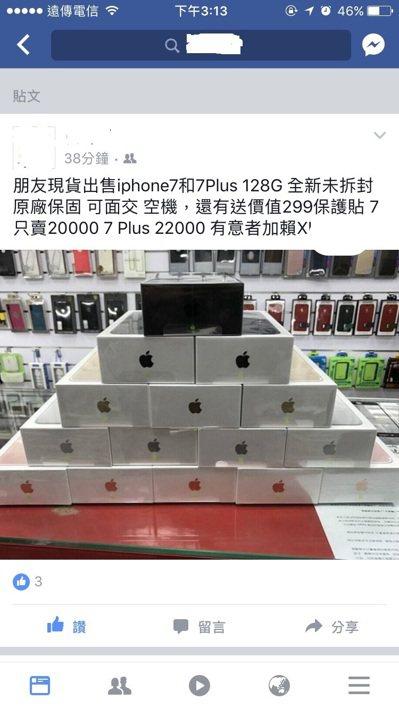 詐騙集團利用臉書假帳號販售便宜的iPhone手機,買家加入LINE帳號跟詐騙集團...