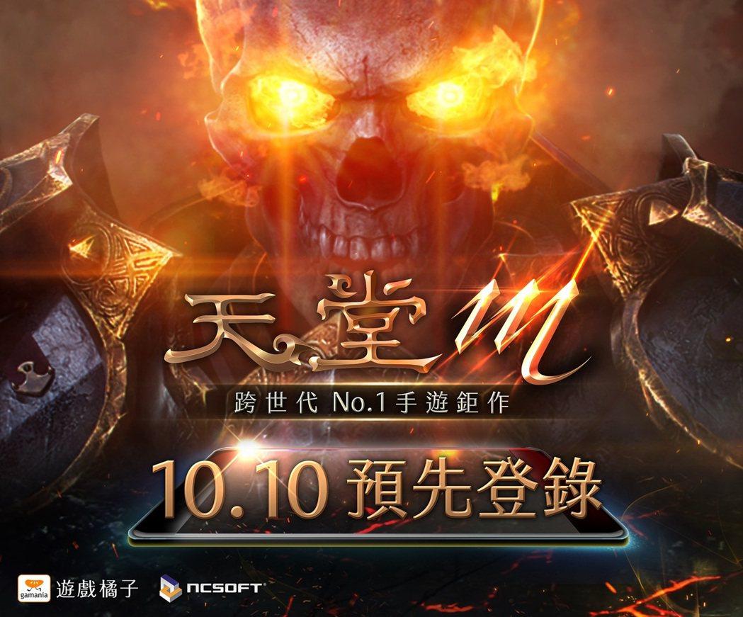 《天堂M》中文版官網今(26)日預告「預先登錄」將於10月10日國慶日正式開放。