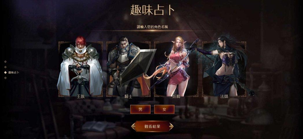 9月28日起《天堂M》中文版官網將推出「ID趣味占卜」活動,為玩家占卜未來遊戲角...
