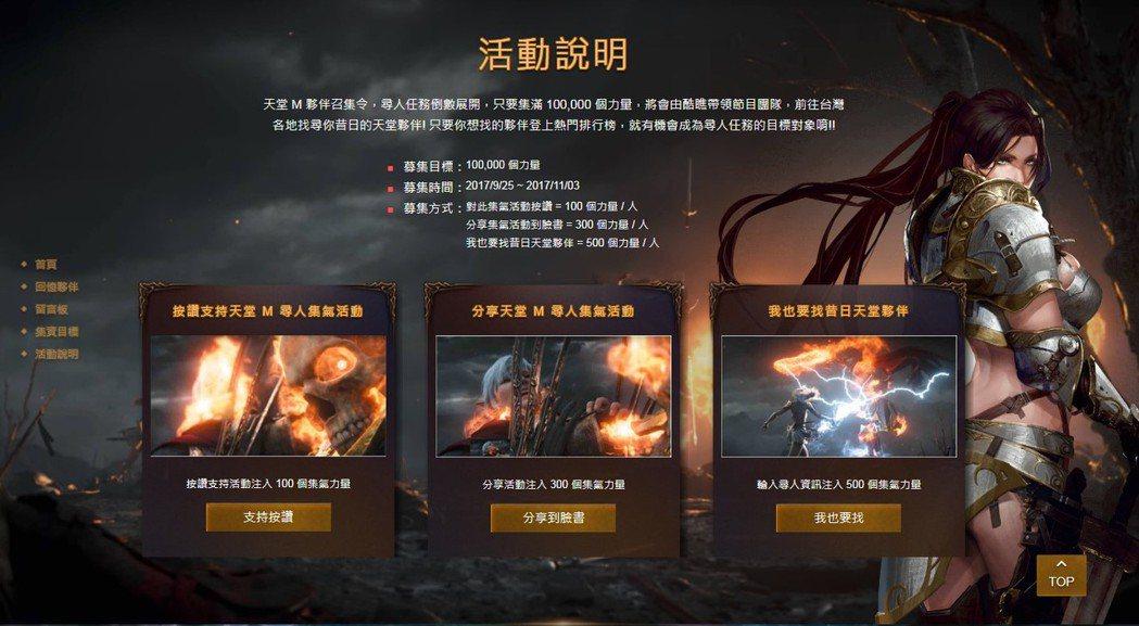 《天堂M》夥伴召集令活動9月28日起正式上線,為玩家找回昔日天堂夥伴。