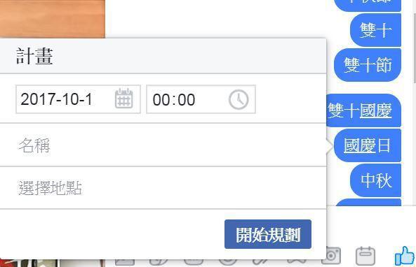 在臉書Messenger聊天訊息輸入「國慶日」、「雙十國慶」等相關字眼,結果跑出...