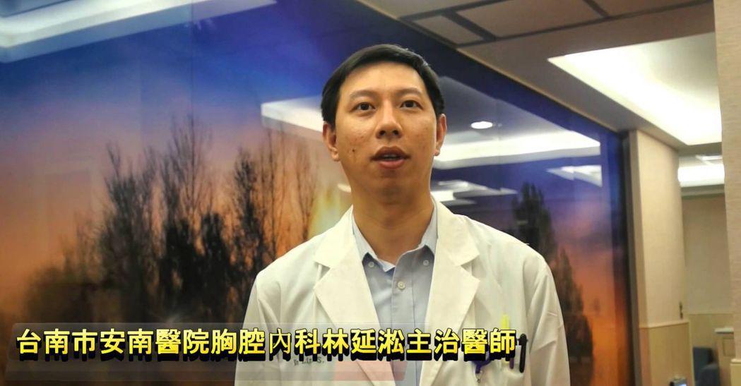 安南醫院肺癌團隊召集人林延淞 圖/安南醫院提供
