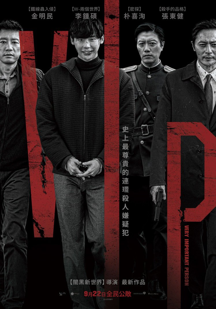 《V.I.P.》9月22在台上映。圖/車庫娛樂提供