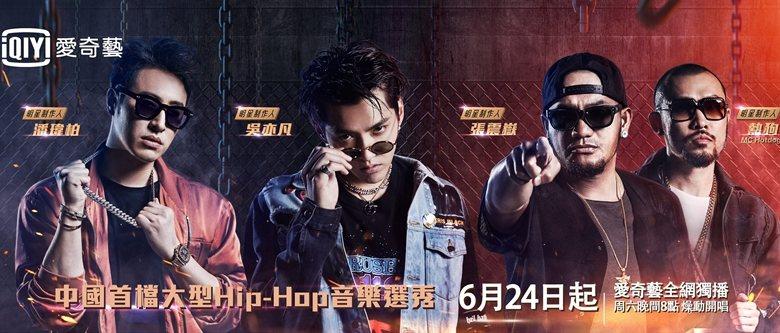 圖/取自中國有嘻哈