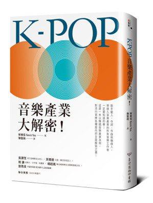 書名:《K-POP音樂產業大解密!》作者:柳東佶譯者:陳聖薇出版社:...