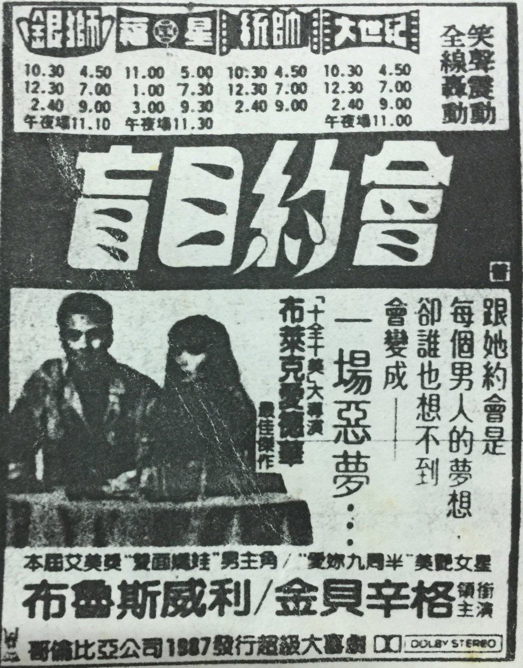圖/翻攝自民國76年民生報