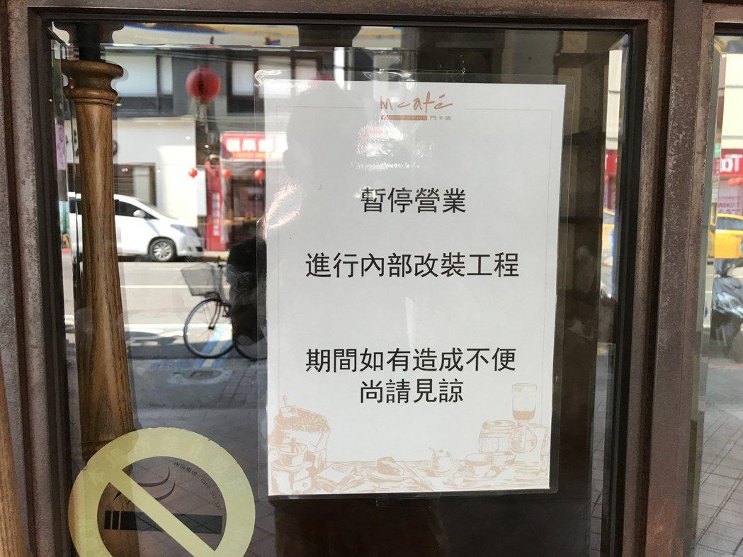 西門町知名老字號餐廳門卡迪咖啡近日貼出「暫停營業,進行內部改裝工程」公告。記者游...