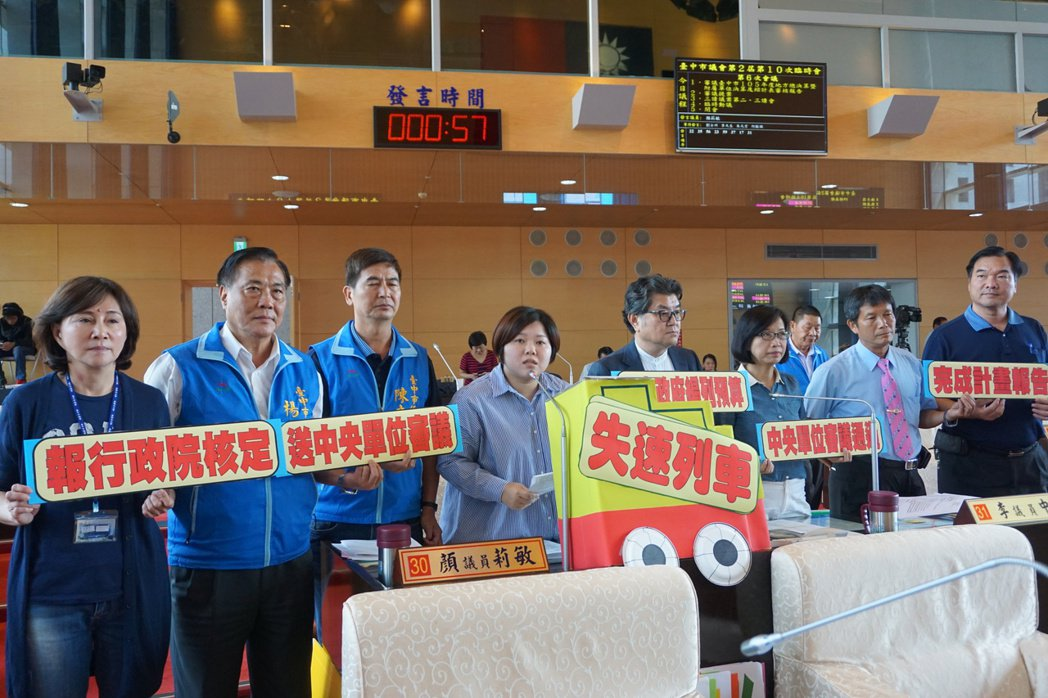 台中市國民黨議員昨批市府的花博預算案如同失速列車。記者陳秋雲/攝影