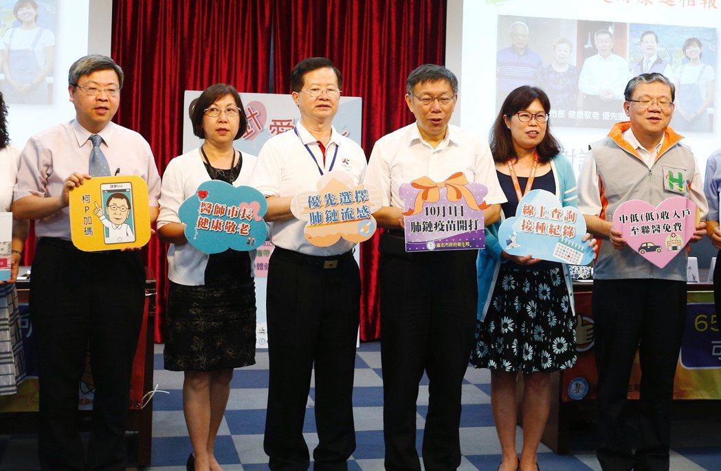 台北市長柯文哲(右三)、衛生局長黃世界(左三)等人上午出席「台北市65歲以上市民...