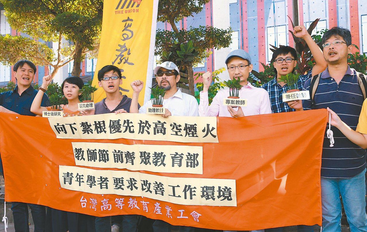 高教工會和大專青年學者,昨天前往教育部抗議,要求向下扎根優先於高空煙火。 記者黃...