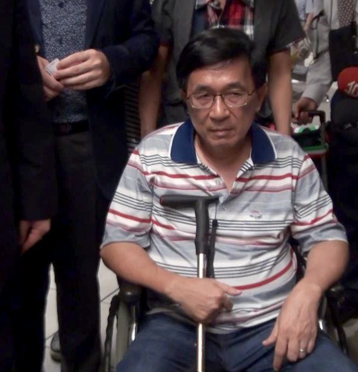 保外就醫的前總統陳水扁去年申請出席國慶日,被台中監獄駁回。 聯合報系資料照
