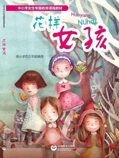 中國首本專為小學女生編寫的教科書《花樣女孩》問世。取自微信
