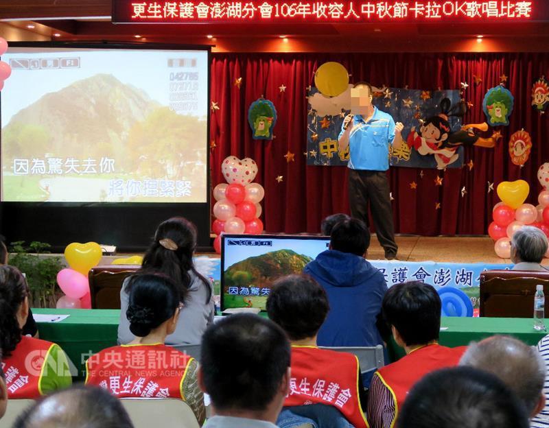 中秋將屆,台灣更生保護會澎湖分會舉辦106年收容人中秋節卡拉OK歌唱比賽28日登...